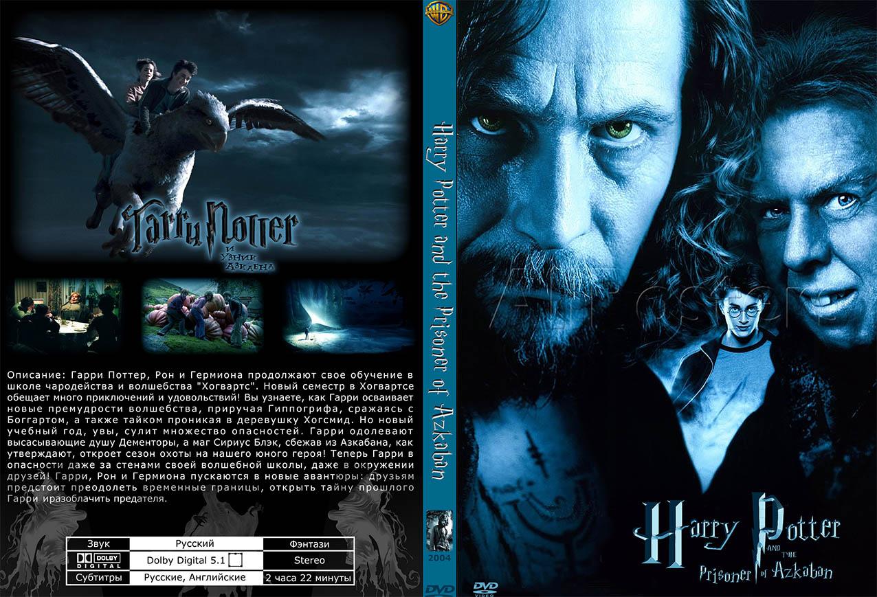 Антология Гарри Поттер — Harry Potter (2001-2011) 1,2,3,4 ...